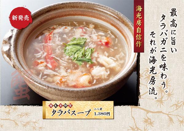 tarabasu-punew